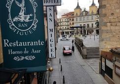 聖米格爾酒店 - 塞哥維亞 - 室外景
