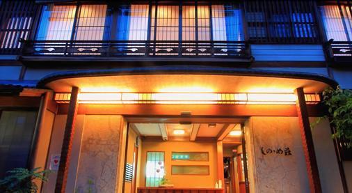 Sinonomesou - Toyooka - Building