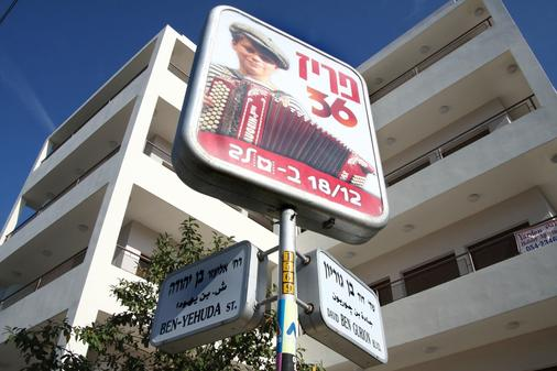 Yarden Sea Side Apartments - Tel Aviv - Building