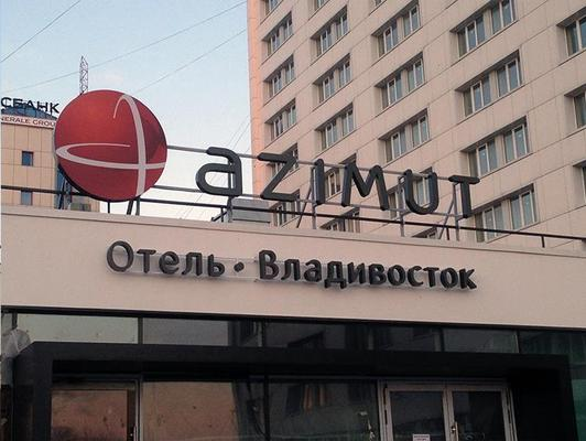 Azimut Hotel Vladivostok - Vladivostok - Building