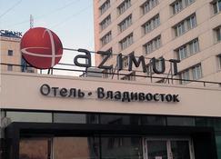 Azimut Hotel Vladivostok - Vladivostok - Edificio