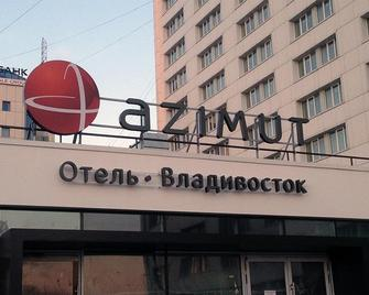 Azimut Hotel Vladivostok - Владивосток - Building