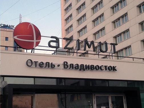 Azimut Hotel Vladivostok - Βλαδιβοστόκ - Κτίριο