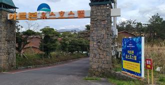 Arbon Resort - Jeju City - Outdoors view