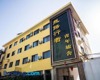 The Silk Road Travelers Hostel - Zhangye - Building