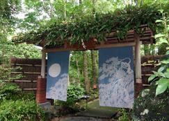 Hanafubuki - Ito - Exterior