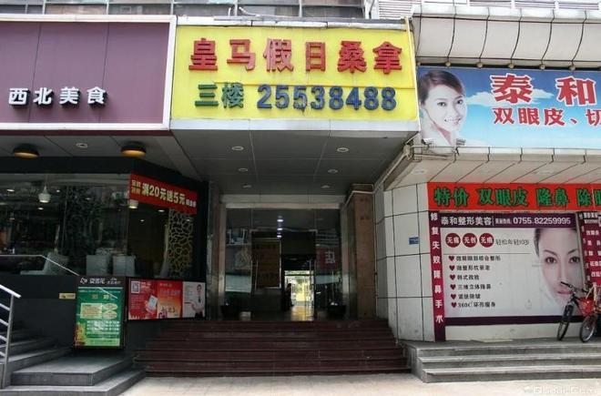 Home Inn Shenzhen Guomao Metro Station - Shenzhen - Κτίριο