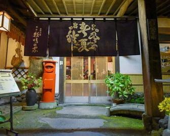 Makibanoie - Yufu - Building