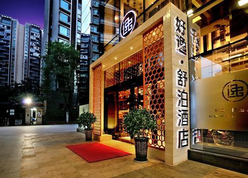 Chengdu Haoyi Shubo Hotel - Chengdu - Building