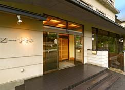 Wafu No Yado Masuya - Yamanouchi - Building
