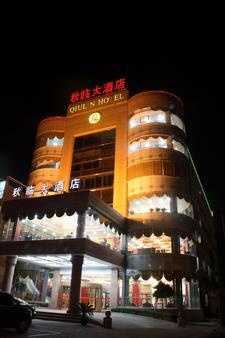 Qingdao Chengyang Qiulin Hotel - Qingdao - Building