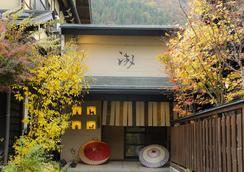 Ryokan Kutsuroginoya Yuu - Takayama - Θέα στην ύπαιθρο