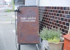 Matsumoto Guesthouse Tabi-shiro - Hostel - Мацумото - Вид снаружи