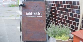 Matsumoto Guesthouse Tabi-shiro - Hostel - Matsumoto - Outdoor view