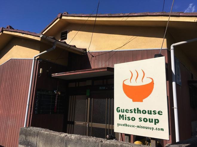 Guesthouse Miso Soup - Matsuyama