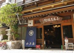 Koishiya Ryokan - Yamanouchi - Rakennus