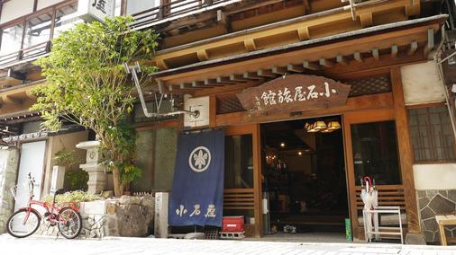 Koishiya Ryokan - Yamanouchi - Toà nhà
