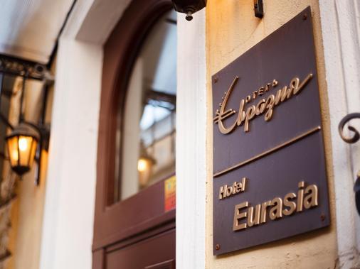 Eurasia Hotel - Αγία Πετρούπολη - Κτίριο
