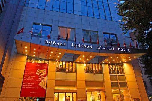 Howard Johnson by Wyndham Huaihai Hotel Shanghai - Shanghai - Building