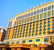 青島雍華庭大酒店