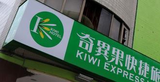Kiwi Express Hotel Mrt Wen Xin (Feng Jia Branch 1) - Taichung - Bygning
