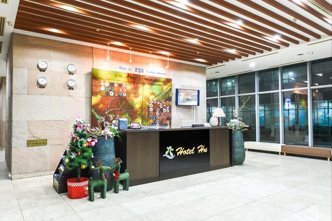 Hotel Hu Incheon Airport - Ιντσόν - Ρεσεψιόν