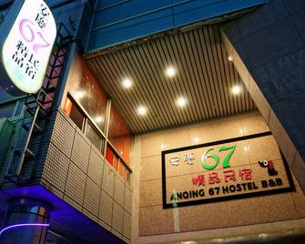 Anqing 67 Homestay - Taitung City - Building