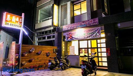 慕蘭旅店 - 恆春 - 建築