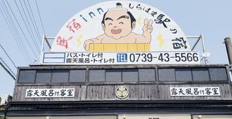 มินชุกุ อินน์ ชิระฮะมะ เอกิโนะยะโดะ - ชิราฮามะ