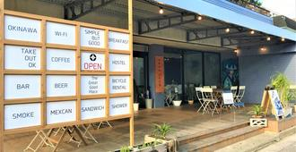 Aien Coffee & Hostel - Chatan - Patio