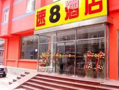 Super 8 by Wyndham Beijing Qian Men - Peking - Rakennus