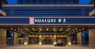 Hualuxe Hotels & Resorts Zhangjiakou - Zhangjiakou