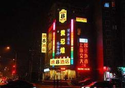 Super 8 by Wyndham Beijing Cao Qiao Station - Peking - Außenansicht
