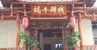 Wo Niu Downtown Inn - Zhongchuan