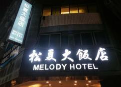 Melody Hotel - Тайдун - Здание