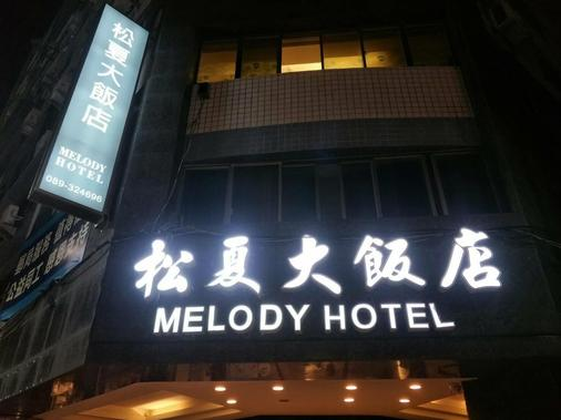Melody Hotel - Taitung City - Building