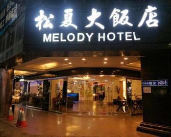 Melody Hotel - Tchaj-tung - Lobby