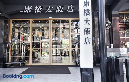 Kindness Hotel Liouhe Night Market Qixian - Kaohsiung - Building