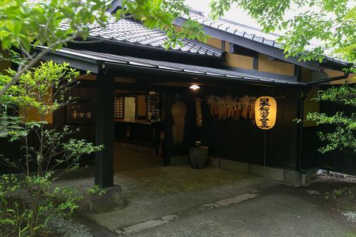 Yamaainoyado Kiyasuya - Kokonoe