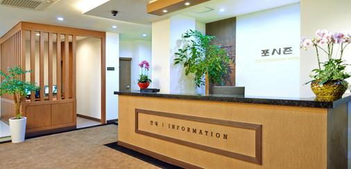 Jeju Fourseasons Hotel - Jeju City - Vastaanotto