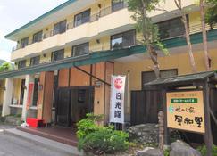 Nikko Green Hotel Natsukashiya Fuwari - Nikkō - Building