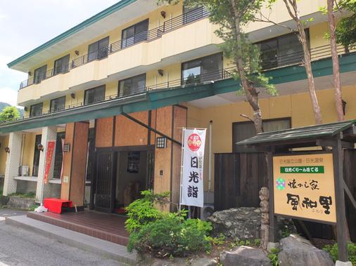 Nikko Green Hotel Natsukashiya Fuwari - Nikkō - Toà nhà