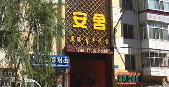Harbin Anssia International Youth Hostel - Harbin - Edificio