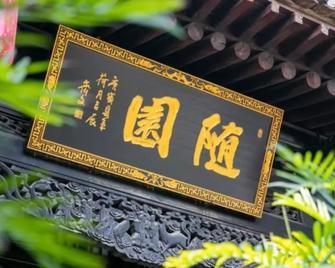 Floral Hotel Sui Yuan Pingyao - Pingyao