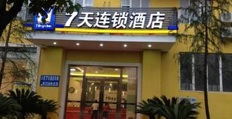 7Days Inn Chongqing Jiangbei Airport Industrial Park - ฉงชิ่ง