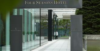 Four Seasons Hotel Tokyo at Marunouchi - Tokyo - Edificio