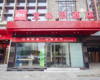 Ibis Tianjin Ancient Cultural Street Hotel - Tianjin - Building