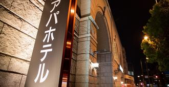 APA Hotel Matsuyamajo-Nishi - מאטסויאמה
