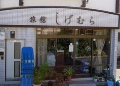 Minshuku Ryokan Shigemura - Atami - Toà nhà