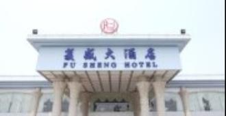 Fusheng Hotel - Τσινγκτάο - Κτίριο